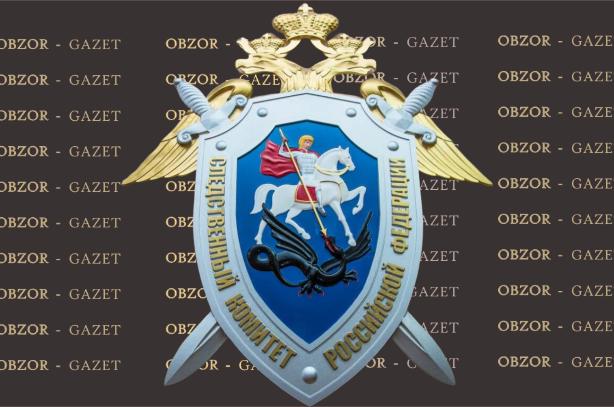 следственный комитет СК РФ