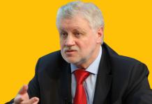 Лидерполитической партии Российской Федерации«Справедливая Россия» Сергей Миронов