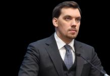 Премьер-министр УкраиныАлексей Гончарук