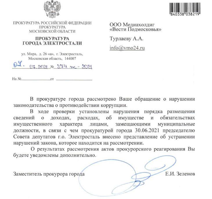 Пекарев и другие депутаты раскроют доходы по требованию прокуратуры